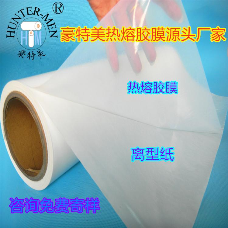 高档服装都选用这款热熔胶膜,耐水洗粘接强度还高