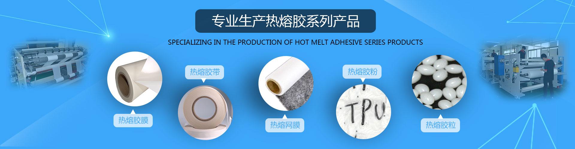 热熔胶膜,TPU热熔胶膜,PO热熔胶膜,PES热熔胶膜